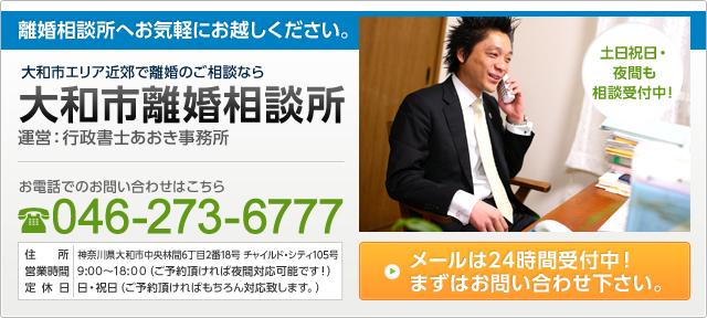 離婚相談所へお気軽にお越しください。 大和市エリア近郊で離婚のご相談なら大和市離婚相談所 運営:行政書士あおき事務所 お電話でのお問合せはこちら 046-273-6777 住所 神奈川県大和市中央林間6-2-18-105 営業時間 9:00~18:00(ご予約頂ければ夜間対応可能です!) 定休日 日・祝日(ご予約頂ければもちろん対応致します。) 土日祝日・夜間も相談受付中! メールは24時間受付中!まずはお問い合わせ下さい。