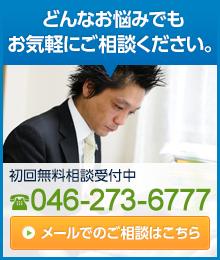 どんなお悩みでもお気軽にご相談下さい。初回無料相談受付中 046-273-6777