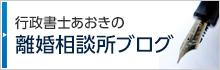 行政書士あおきの離婚相談所ブログ